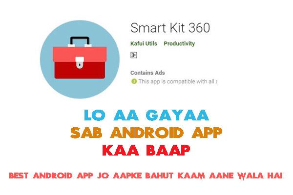 Smart Kit 360 App क्या है और ये आपके Smartphone में क्यों होना चाहिए ?