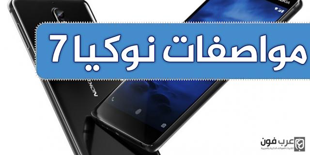 مواصفات هاتف نوكيا 7 Nokia