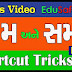 Maths GK Tricks Video Work and Time shortcut tricks part-1 in Gujarati