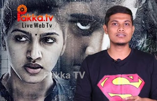 Enga amma Rani (Rani) Movie Review | Enga amma Rani (Rani) Review | Dhansika | Ilaiyaraaja