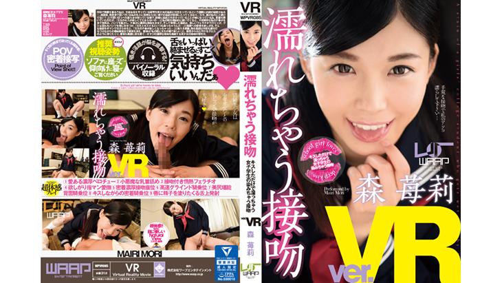 CENSORED WPVR-085 森苺莉 濡れちゃう接吻 (VR mp4), AV Censored