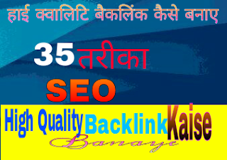 High Quality Backlink kaise - banaye - Logo