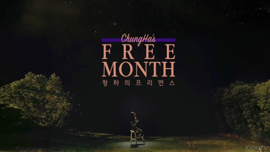 請夏的Free Month