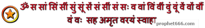 Hindu Mantra Chant for success in life