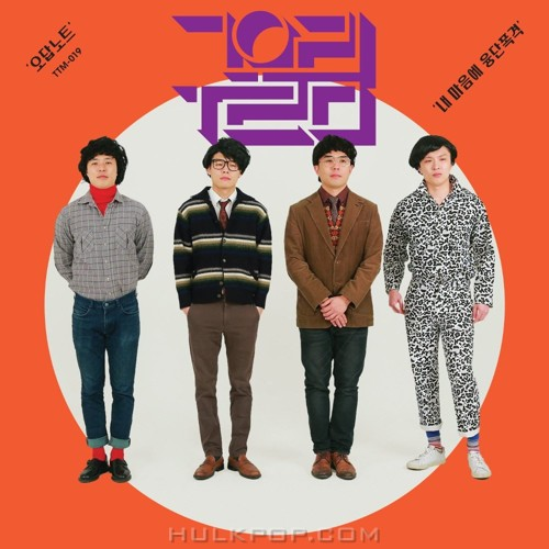 9 And The Numbers – 오답노트 / 내 마음에 융단폭격 – Single
