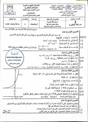 باك أحرار:الامتحان الجهوي الموحد لامتحانات الباكالوريا يونيو 2016-الرياضيات-آداب