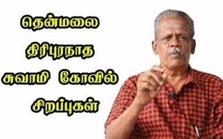 Thenmalai Thiripuranaatha Swamy Kovil Sirapukal