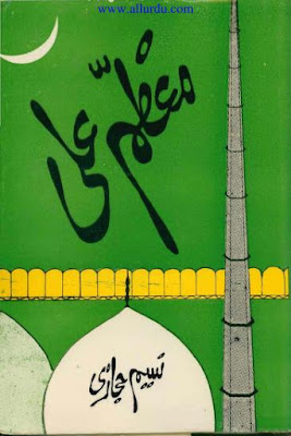 Mu'azzam Ali Urdu Novel By Naseem Hijazi