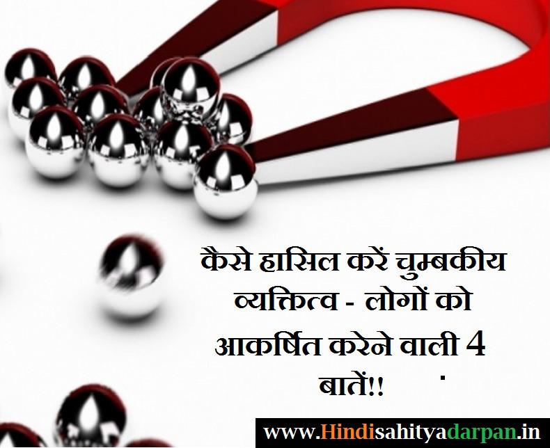 personality development articles in hindi,how to have magnetic personality in hindi