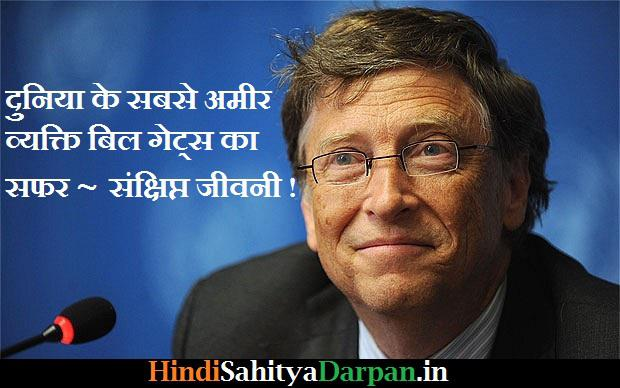 bill gates success story in hindi, bill gates short biography in hindi.