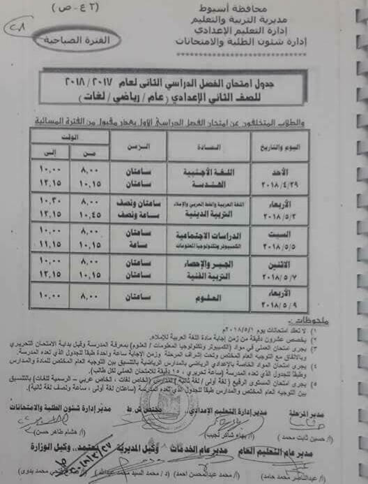 جدول امتحانات الصف الثانى الاعدادى الترم الثاني 2018 محافظة اسيوط
