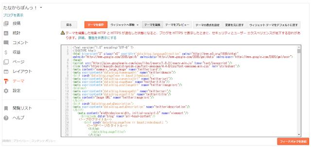 Bloggerカスタマイズ_HTMLの編集その2