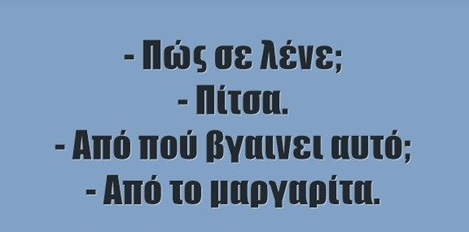 5b7e38758be7 Ας υποθέσουμε ότι στην Ελλάδα το πιο κοινό όνομα είναι το «Νίκος» και το  πιο κοινό επώνυμο «Παπαδόπουλος»