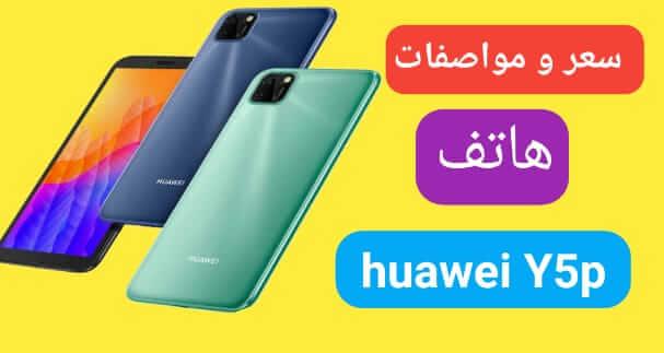 سعر و مواصفات هاتف هواوي Huawei Y5p عيوب و مميزات
