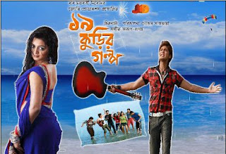 Tumi acho video song bangla movie zero theke top hero high - 2 10
