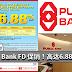Public Bank 9月份定期存款促销!派息高达6.88% p.a.!