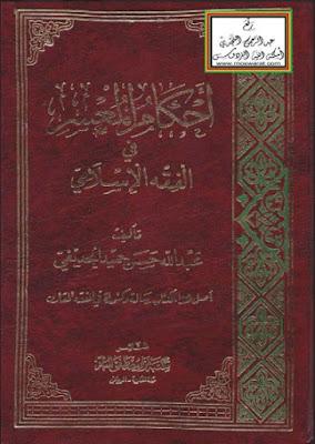احكام المعسر في الفقه الإسلامي