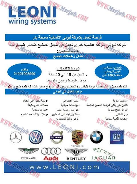 وظائف شركة ليونى الالمانية لصناعة ضفائر السيارات بمدينة بدر 2016
