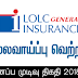 Vacancy In LOLC General Insurance