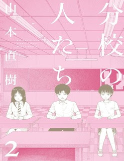 [山本直樹] 分校の人たち 第01-02巻