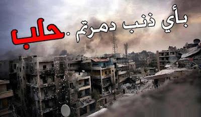 القصة ما عادت قصة حمدا القصة صارت قصة حلب وحدا