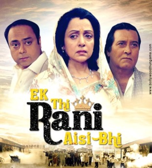 Ek Thi Rani Aisi Bhi new upcoming movie first look, Poster of Hema Malini, Vinod Khanna, Sachin Khedekar download first look Poster, release date