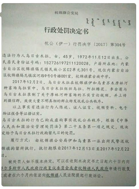 新娜:蒙古族中学乌日古木拉老师又被杭锦旗警方延长行政拘留九天!