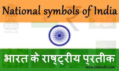 भारत के राष्ट्रीय प्रतीक - पशु, पक्षी, फल, फूल | National symbols of India