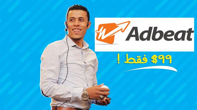 شرح أداة Adbeat للحصول على حملات ادس الناجحة - أدسنس أربيتراج