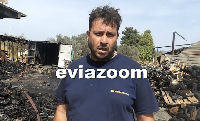 Πανικός στο Μύτικα: Τυλίχτηκε στις φλόγες η επιχείρηση ξυλείας του Κώστα Μπαρούτα - «Είδαμε τον εμπρηστή στις κάμερες, μας κατέστρεψαν» ξεσπά στο EviaZoom o πατέρας του επιχειρηματία! (ΦΩΤΟ & ΒΙΝΤΕΟ)