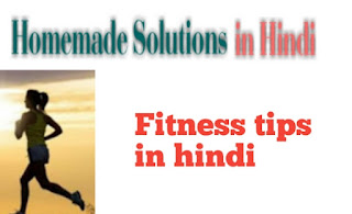 Homemade Solutions In Hindi