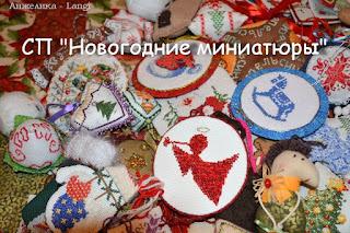 """JV """"miniatury Boże Narodzenie"""""""