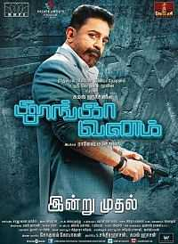 Thoongaa Vanam (2015) 300mb Tamil Full Movie Download DVDScr 700mb
