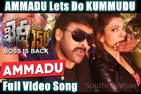 Ammadu Lets Do Kummudu Full Video Song