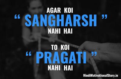 AGAR KOI SANGHARS NAHI HAI TO KOI PRAGATI NAHI  HAI  | best motivational story in hindi
