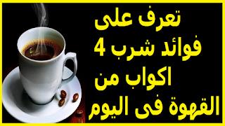 تعرف على فوائد شرب 4 اكواب من القهوة فى اليوم