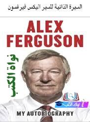 السيرة الذاتية السير أليكس فيرغسون