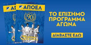 Match programme #12 Περιοδικό αγώνα ΑΠΟΕΛ - Καρμιώτισσα