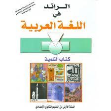 جميع دروس اللغة العربية الاولى اعدادي الدورة الاولى