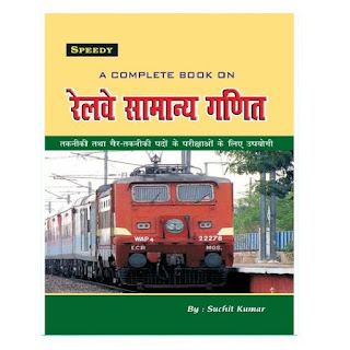 Speedy Railway Samanya Ganit by Suchit Kumar