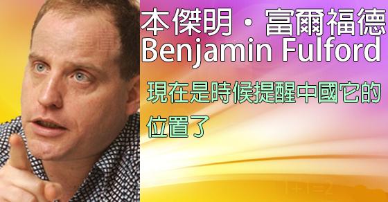 [揭密者][本傑明·富爾福德 Benjamin Fulford]2018年3月26日訊息:現在是時候提醒中國它的位置了
