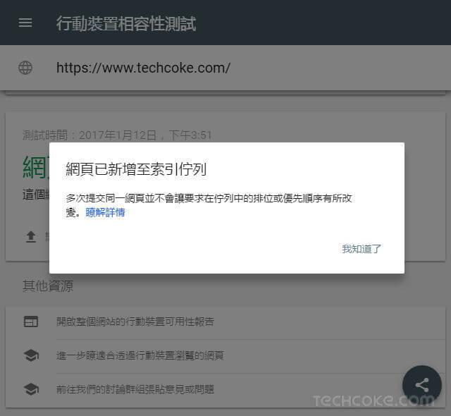 Google 行動裝置相容性測試,網頁手機瀏覽最佳化測試_106