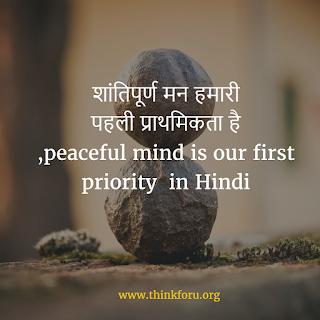 शांतिपूर्ण मन, शांतिपूर्ण उद्धरण, शांतिपूर्ण मन,