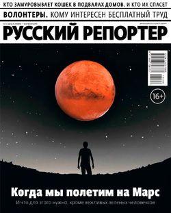 Читать онлайн журнал Русский репортер (№6 2018) или скачать журнал бесплатно