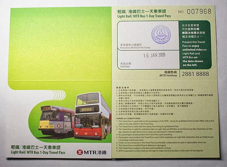 車票 Tickets : 「輕鐵 / 港鐵巴士一天乘車證」2008
