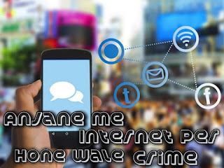 internet-per-hone-wale-crimes