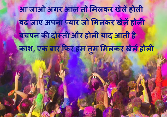 Happy Holi Hindi Wishes, Messages, Pictures, Quotes