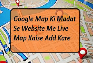 Google Map Ki Madat Se Website Me Live Map Add Kare