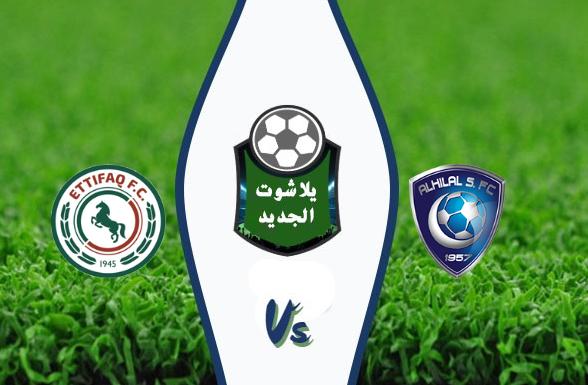 نتيجة مباراة الهلال والاتفاق اليوم السبت 7-02-2020 الدوري السعودي