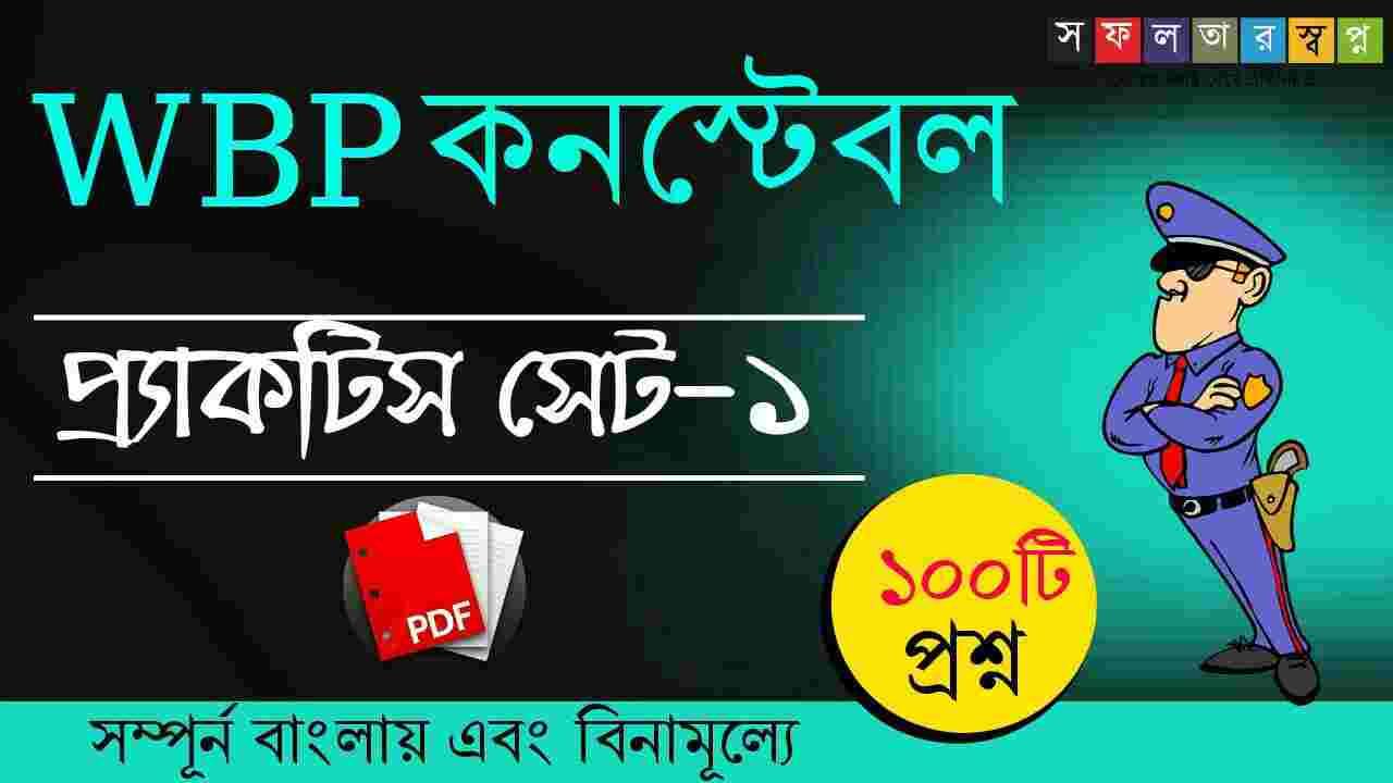 WBP Constable Practice Set in Bengali PDF